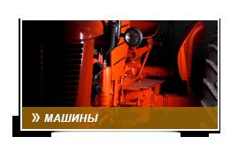 landmaschinen3_ru