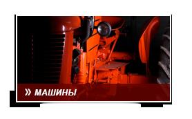 lanmaschinen2_ru